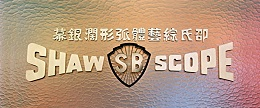 "<span style=""font-size: 20px;""><strong><span style=""color: #EEEEEE;"">Shaw Brothers Films</span></strong>"