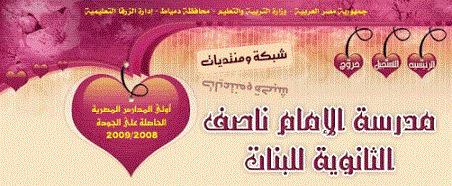 منتدى مدرسة الامام ناصف الثانوية للبنات