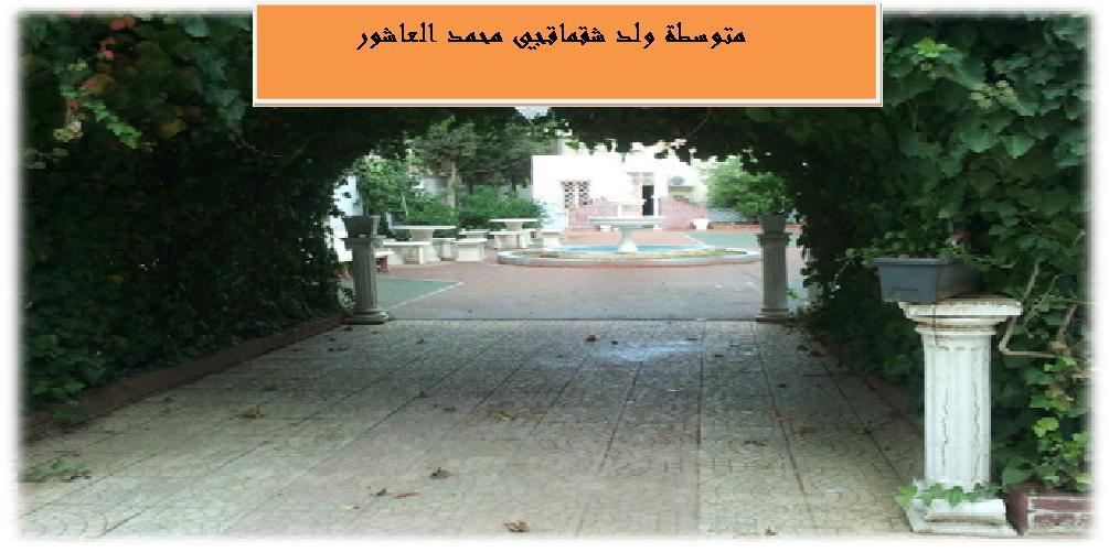 متوسطة ولد شقماقجي محمد العاشور-الفارابي