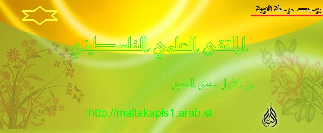 الملتقى العلمي الفلسطيني