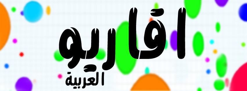 اقاريو العربية agario.sa