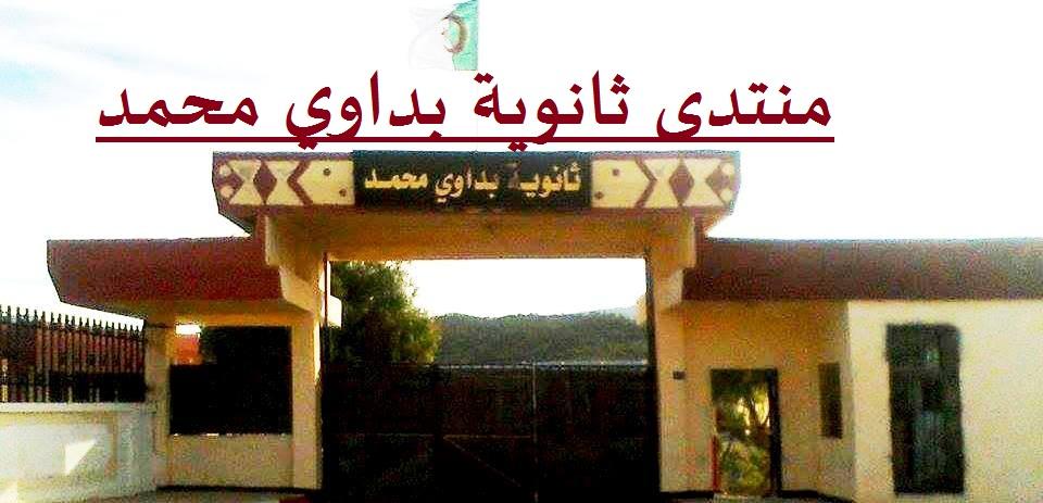 منتدى ثانوية بداوي محمد