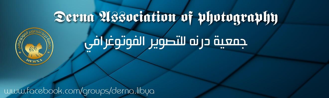 جمعية درنه للتصوير الفوتوغرافي