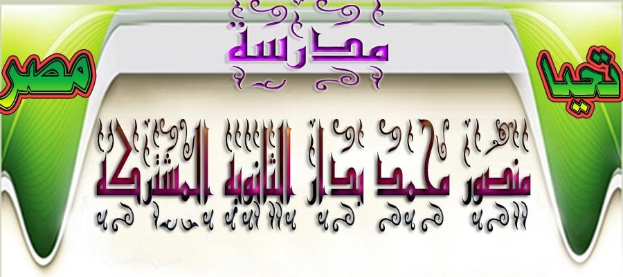 مدرسة منصور محمد بدار الثانوية المشتركه