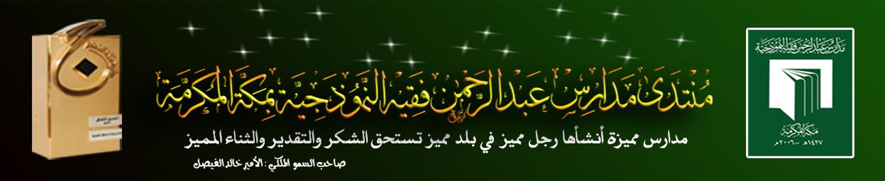 منتدى مدارس عبد الرحمن فقيه النموذجية بمكة المكرمة