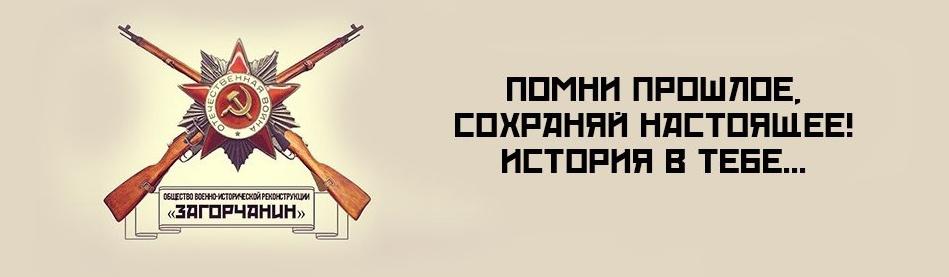 ФОРУМ РЕКОНСТРУКТОРОВ ОВИР ЗАГОРЧАНИН