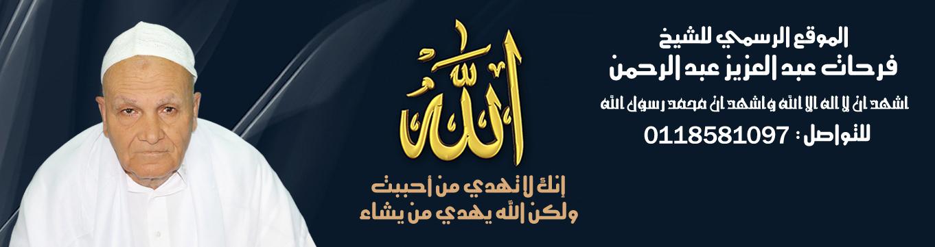 موقع الشيخ فرحات عبدالعزيز عبدالرحمن