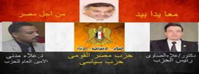 حزب مصر القومى ( حزب سياسى )